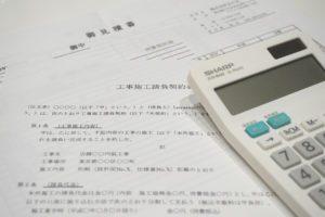 施工費用と施工契約