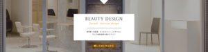 美容空間の設計デザインを詳しくご説明