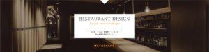 飲食空間の設計デザインを詳しくご説明