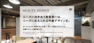 提案している美容室の内装デザイン