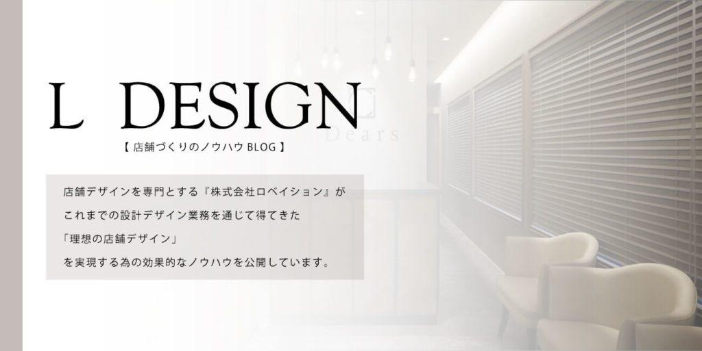 店舗づくりのノウハウブログLDESIGNのイメージ画像