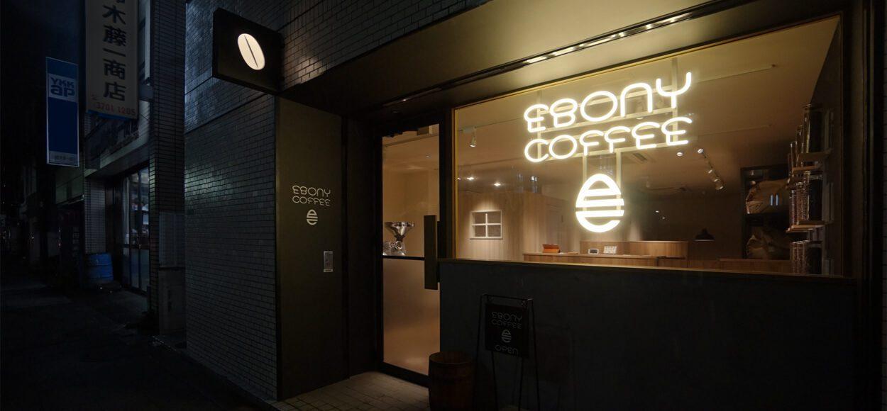 東京都の珈琲豆販売店エボニーコーヒー外観