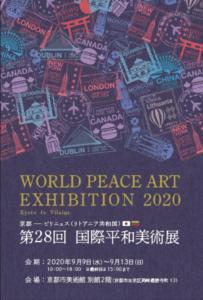 第28回 国際平和美術展の画像