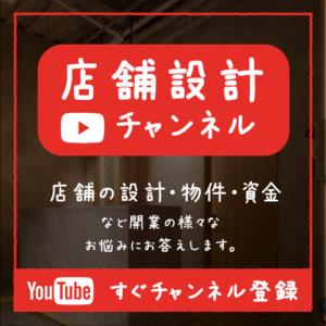 YouTubu登録
